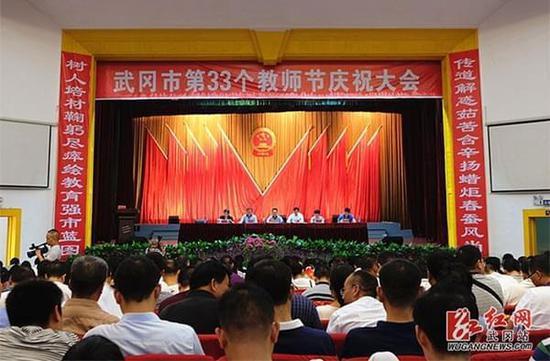武冈市庆祝第33个教师节