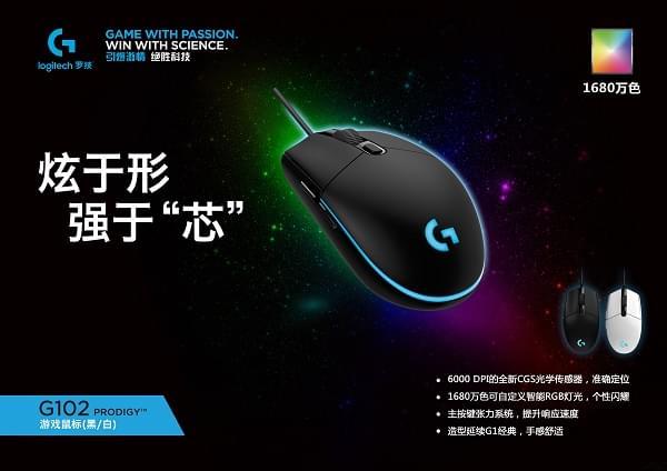 罗技G102游戏鼠标发布:6000DPI/黑白两色