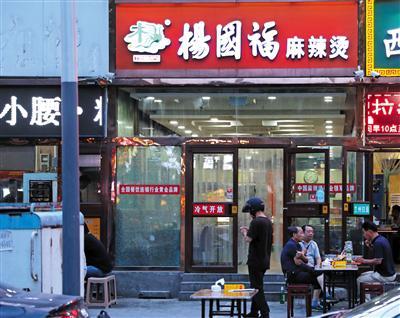 杨国福麻辣烫低门槛加盟频出食安问题