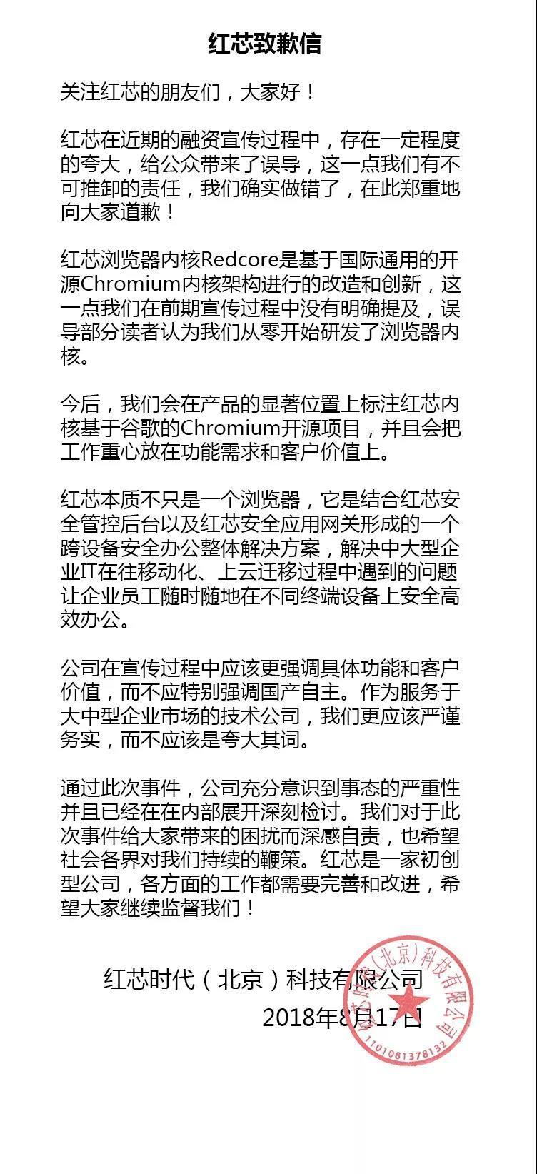 红芯浏览器致歉:宣传夸大 不应特别强调国产自主