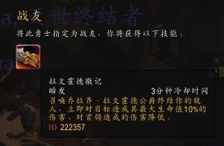魔兽7.0盗贼职业大厅介绍:狡兔三窟