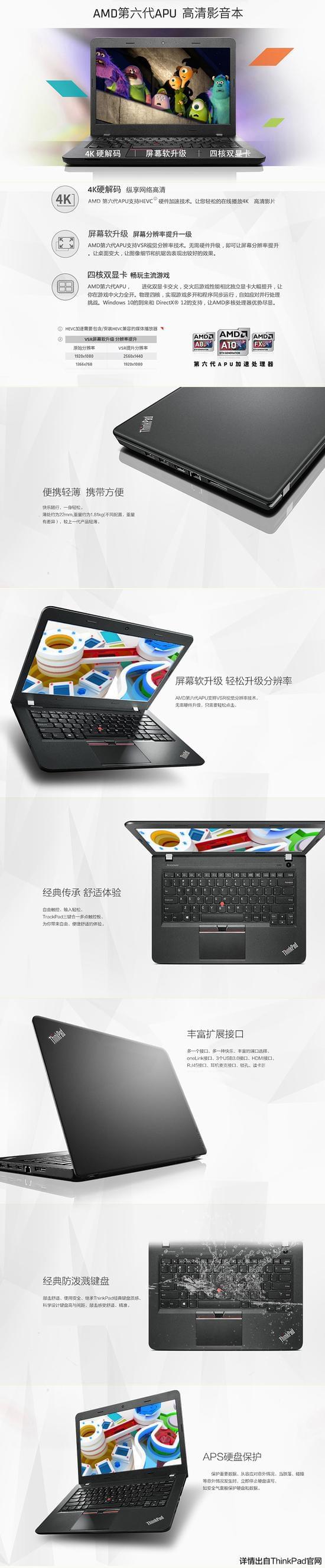 商务轻薄ThinkPad E465 ACD西安2950元
