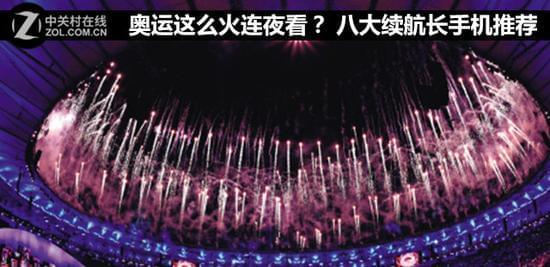 奥运这么火连夜看? 八大续航长手机推荐