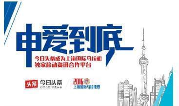 """见证""""申爱到底""""今日头条成为上海国际马拉松独家移动资讯合作平台_西甲联赛新闻"""