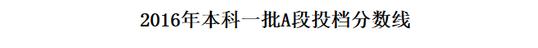 断档?天津大学山东大学黑龙江投档分低到离谱