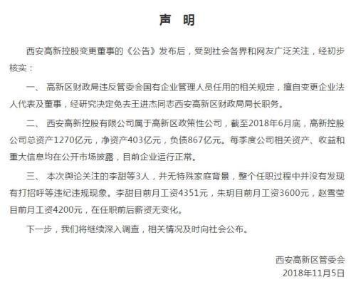 官方公布年轻董事工资 西安高新区财政局长被免