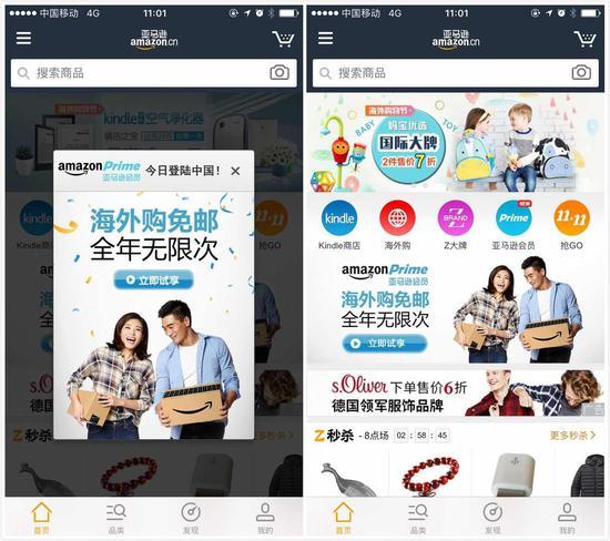亚马逊在中国B2C电商份额已不到1% 未来咋办