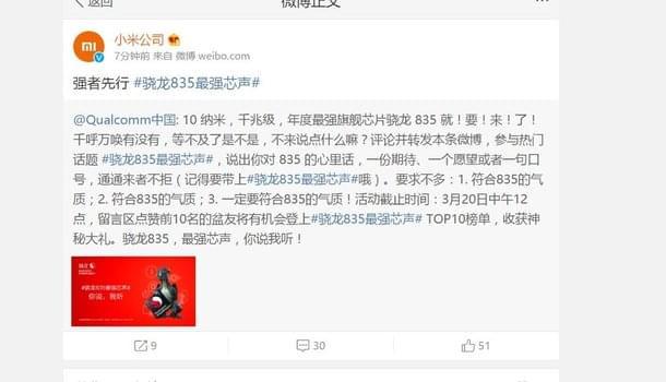 小米6确认国内首发高通骁龙835的照片 - 3