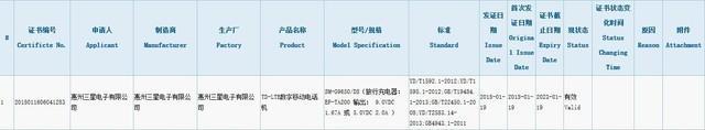 最新消息:三星旗舰S9支持QC 2.0快充