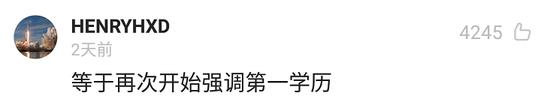 上海让北大清华本科生直接落户 有错吗?