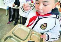 小一新生午餐不适应:有孩子不知如何吃鸡