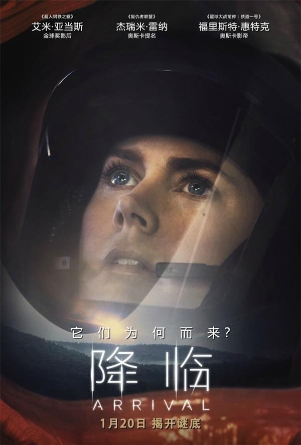 烧脑神作科幻片《降临》(Arrival)中文海报发布的照片 - 5