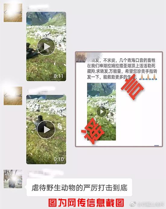 有人被举报在西藏山南勒死