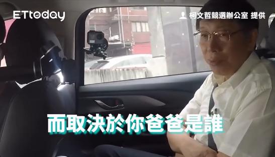 台北市长柯文哲:年轻人成功与否 取决于你爸是谁