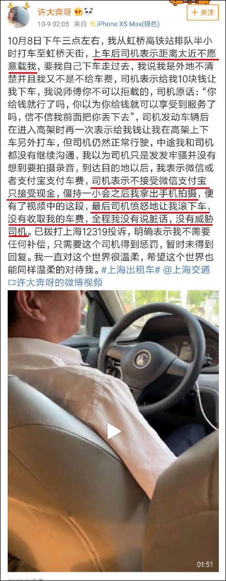 女子打车坚持手机支付引司机怒吼网友:这次站司机
