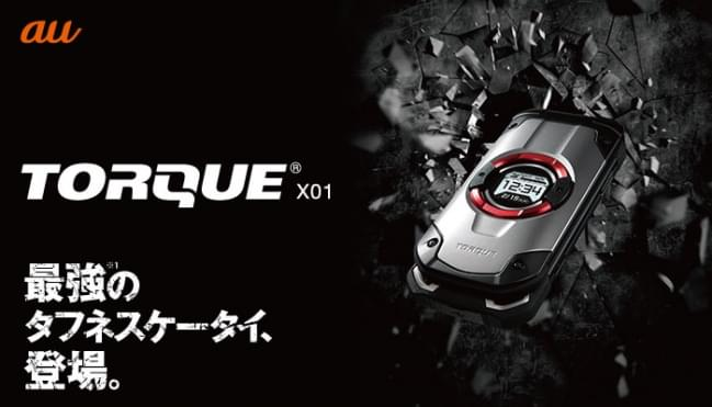 1.8米随你摔 京瓷推出最坚固的翻盖手机TORQUE X01的照片 - 1