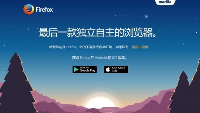 火狐浏览器下载 Mozilla Firefox 54.0 正式版下载的照片 - 2
