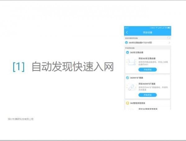 360智能管家APP发布:设备自动发现快速入网的照片 - 2