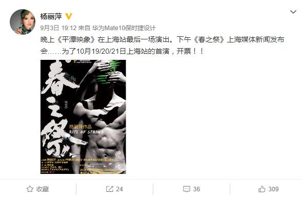 杨丽萍坐轮椅打石膏为演出谢幕. 称不久后重返舞台