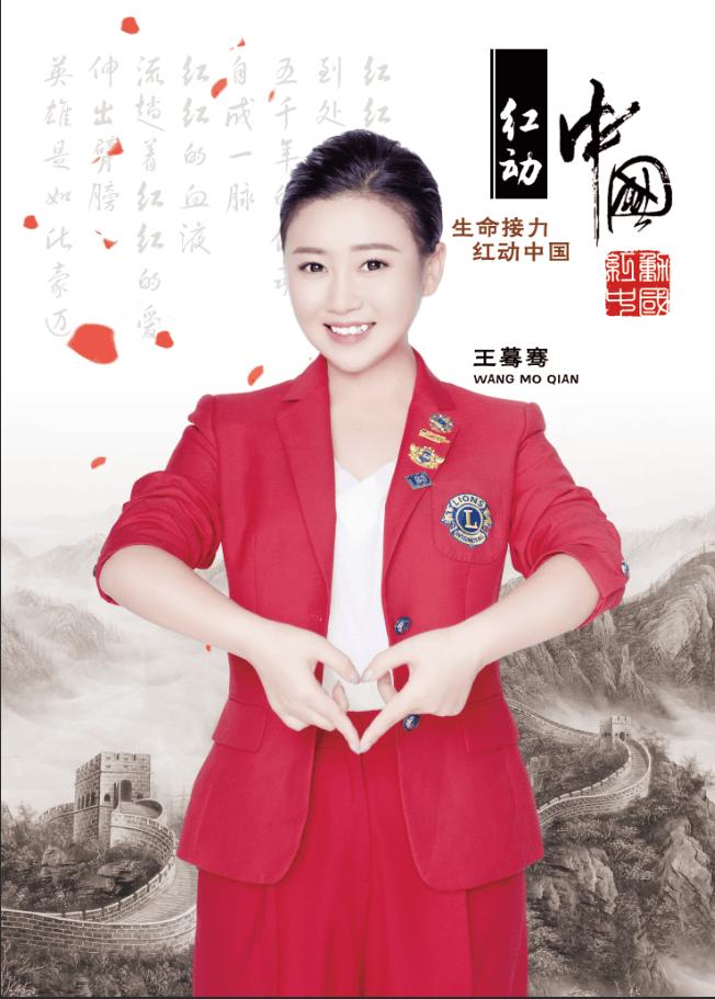 王蓦骞助力献血事业 新歌《红动中国》为爱发行