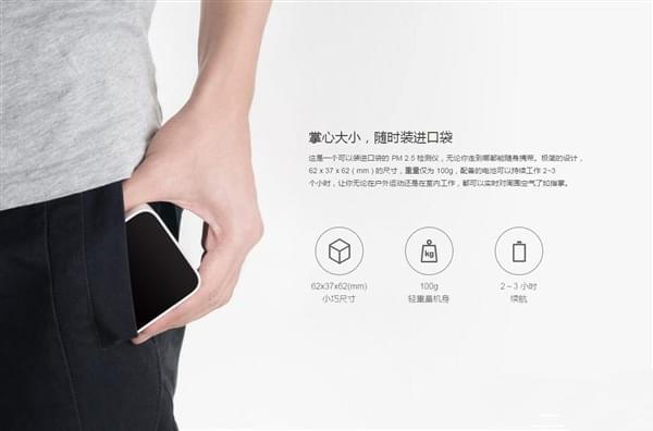 小米PM 2.5检测仪发布:仅重100g 售价399元的照片 - 1