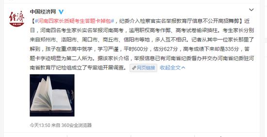 河南省招生办被指掉包高考试卷 省教育厅:正调查