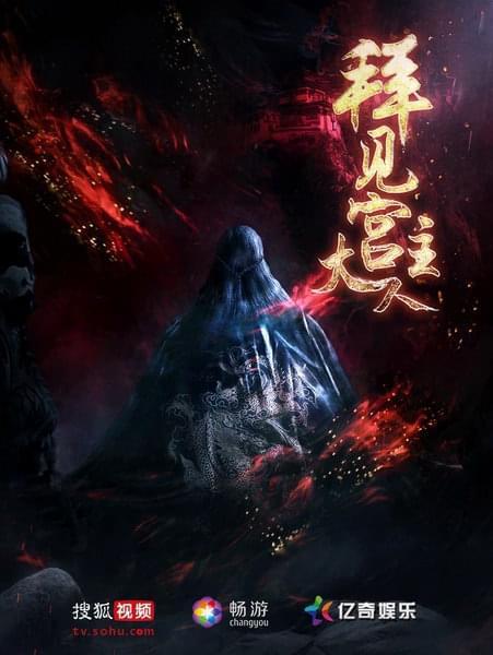 新天龙游戏主题网剧《拜见宫主大人》