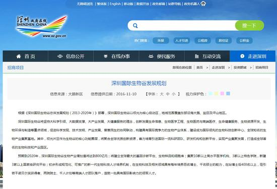 王石出任华大集团联席董事长,华大基因股价还会连涨几日?