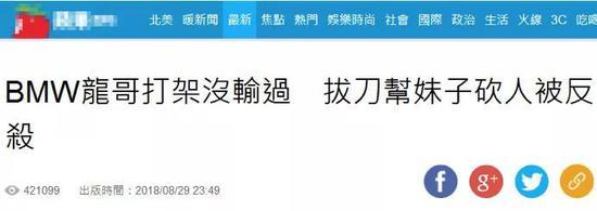 反杀者无罪传到台湾 台网友:大陆法律比台湾公道