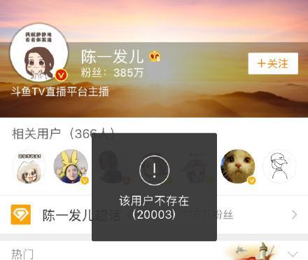 主播陈一发遭斗鱼永久封禁 几百万粉丝微博也被注销
