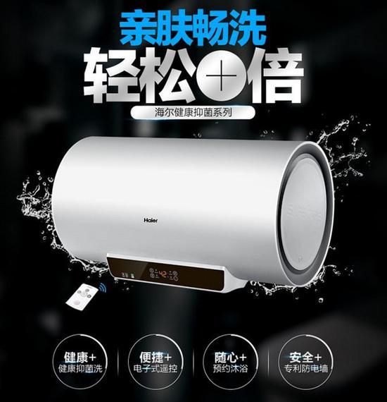 编辑点评:海尔此款电热水器使用的专利金刚三层胆,最里层是搪瓷层,中