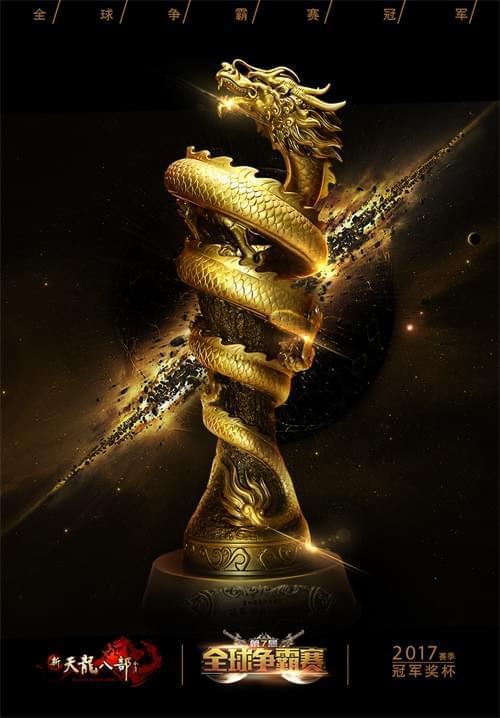 争霸赛龙奖杯象征着王者的荣耀