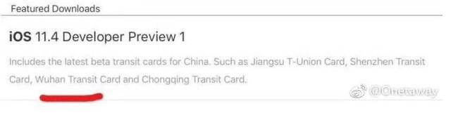 苹果iOS 11.4更新曝光 新增4城市交通卡