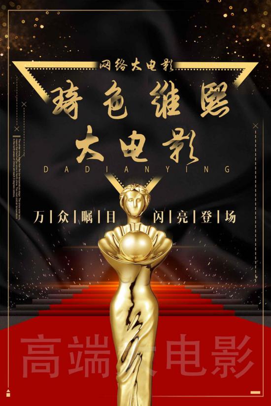 新晋艺人琦色维熙网络大电影曝演技获赞