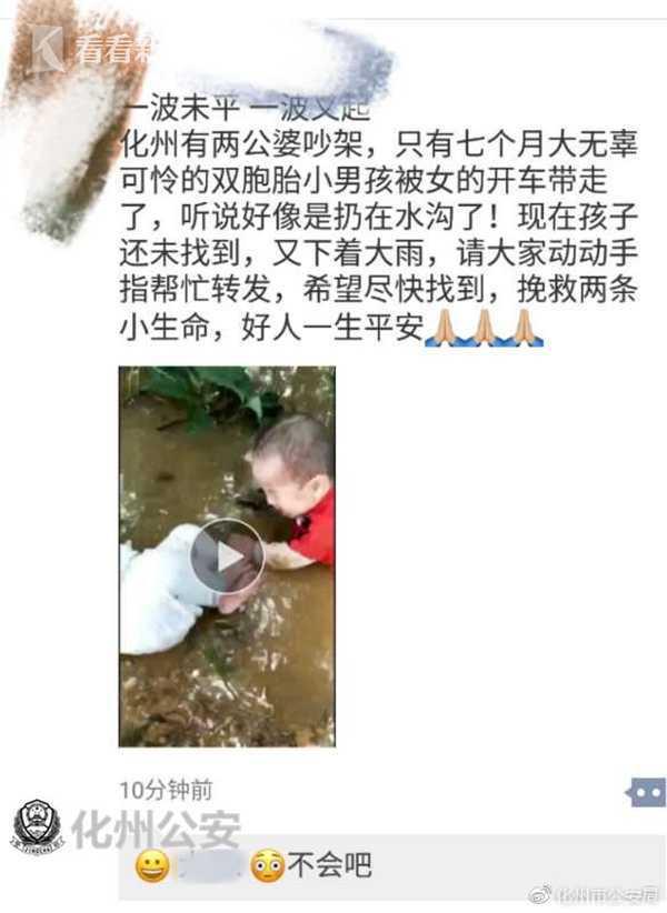 女子与丈夫吵架 将6个月双胞胎丢弃水沟并拍视频