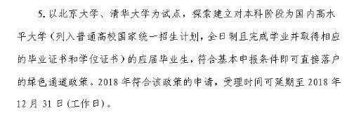 《2018年非上海生源应届普通高校毕业生进沪就业申请本市户籍评分办法》部分截图。