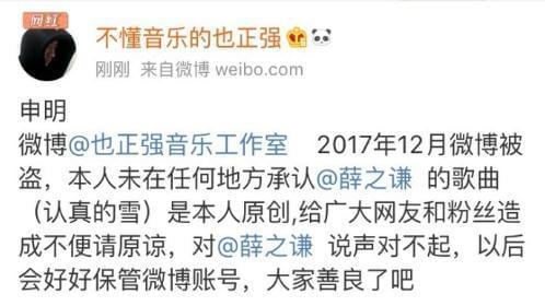 音乐人斥薛之谦抄袭自己的歌 随后道歉称账号被盗