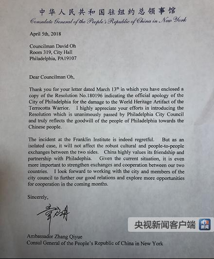 美国费城就兵马俑损坏事件正式向中方书面道歉