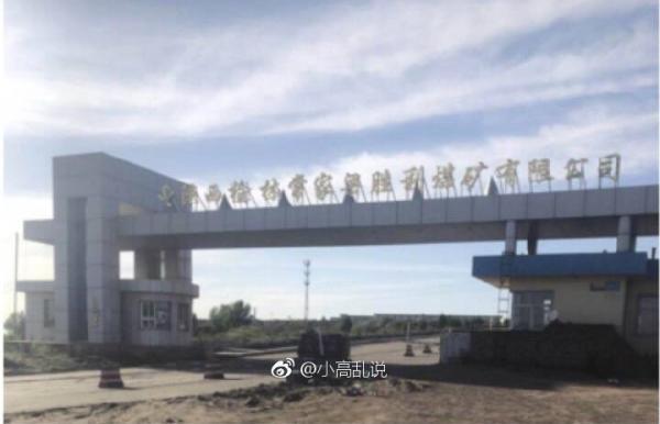 陕西一国企煤矿疑瞒报致人死伤事故 官方:正在调查