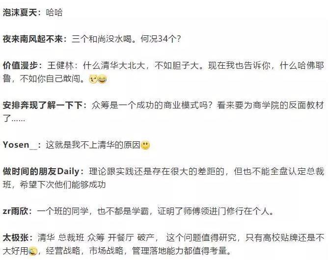 清华总裁班34人众筹开餐厅申请破产 网友评论亮了