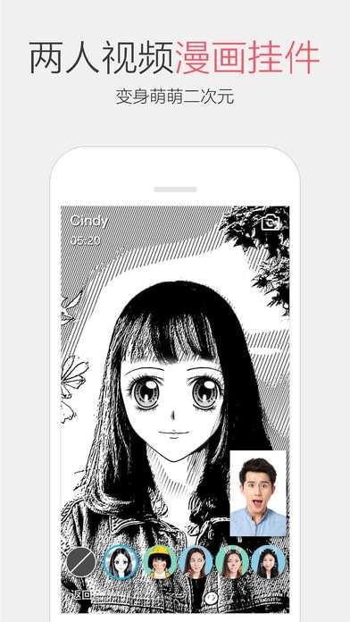 iOS版QQ 6.6.5正式发布:一次添加100个通讯录好友的照片 - 3