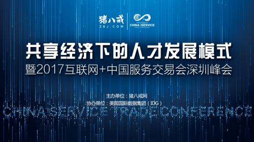2017互联网+中国服务交易会亮相深圳 高交会首设猪八戒专场
