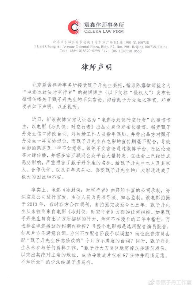 甄子丹方就改台词传闻发律师声明:将依法追责