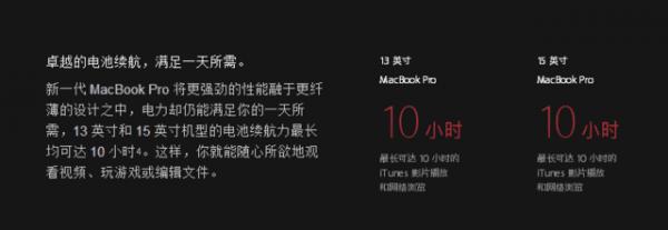 四年等一回 苹果新品MacBook Pro不过如此的照片 - 10