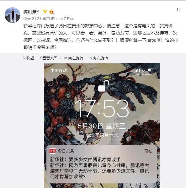 腾讯公关微博怼今日头条:你还有什么做不到?!