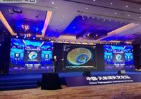 中国天眼已发现44颗新脉冲星 明年搜寻地外生命