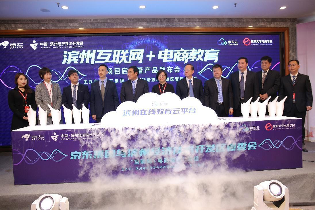 """京东联合滨州经济技术开发区推出""""互联网+电商教育""""项目区域经济发展再添新动力"""