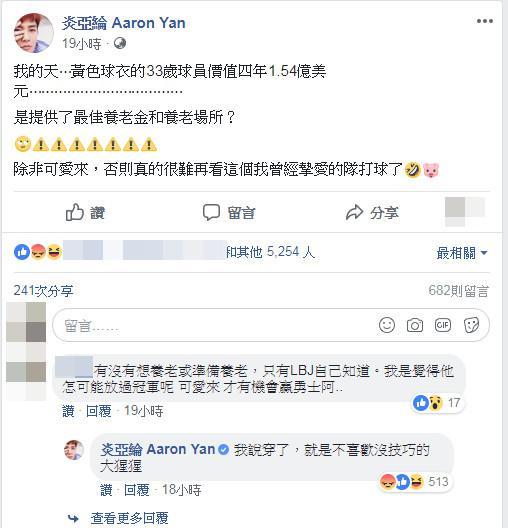 炎亚纶社交网络发表言论