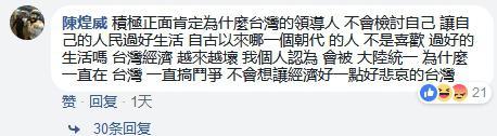 中国银行招聘在陆台湾应届生 台陆委会连夜发声明