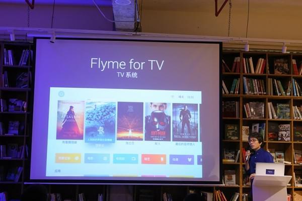 魅族Flyme举行媒体沟通会 将推平板和TV系统的照片 - 1